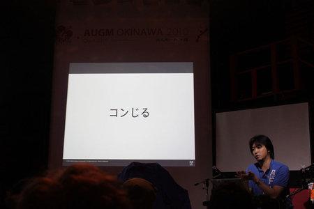 augm_okinawa_2010_21.jpg