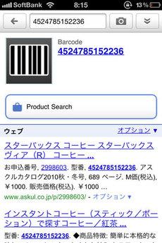 google_goggles_8.jpg