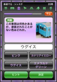 app_game_tetsudodeq_3.jpg