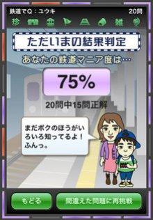 app_game_tetsudodeq_4.jpg