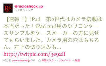 ipad2case_leak_2.jpg