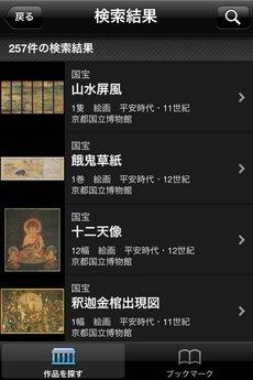app_edu_emuseum_2.jpg