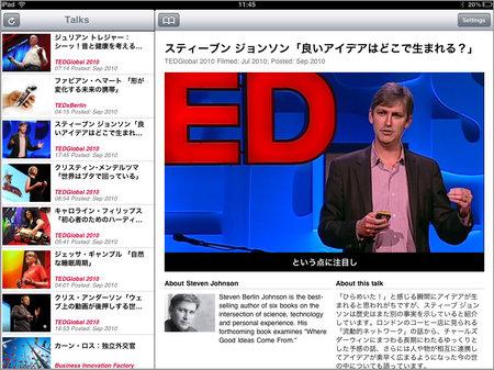 app_edu_tedsub_2.jpg