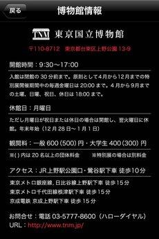 app_edu_tnm_8.jpg