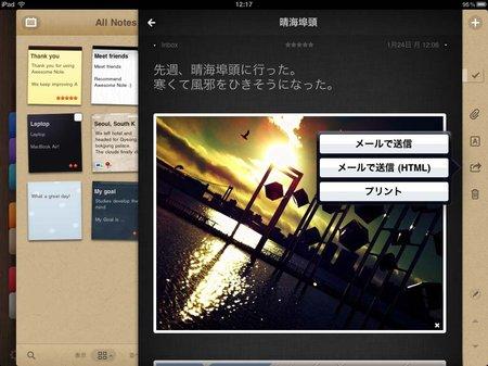 app_prod_awesomenote_5.jpg