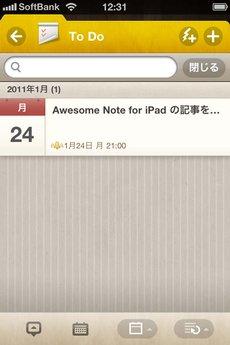 app_prod_awesomenote_9.jpg