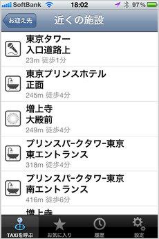 app_travel_nihonkotsu_7.jpg