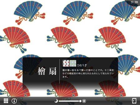 app_book_monyo_zukan_3.jpg