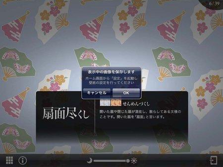 app_book_monyo_zukan_5.jpg