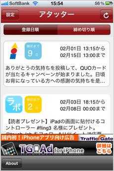 app_ent_atatter_2.jpg