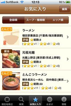 app_life_mentsu_6.jpg