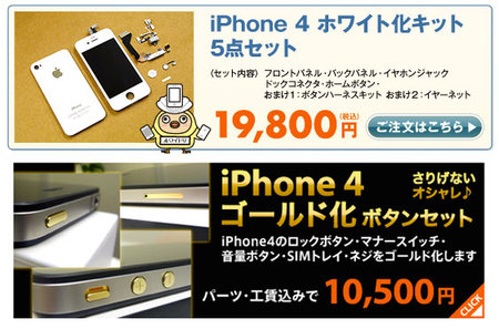 iphon4cover_clear_2.jpg