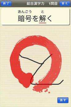 app_game_kanjiryoku_shindan_2.jpg
