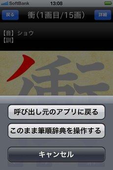 app_game_kanjiryoku_shindan_7.jpg
