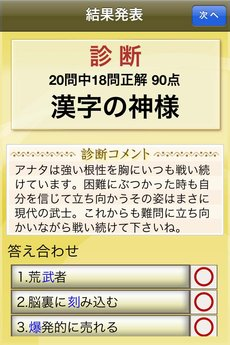 app_game_kanjiryoku_shindan_9.jpg