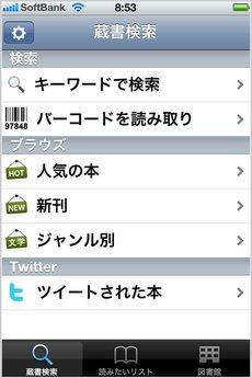 app_life_toshokan_biyori_1.jpg