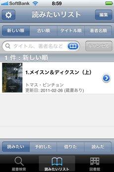 app_life_tosh okan_biyori_11.jpg