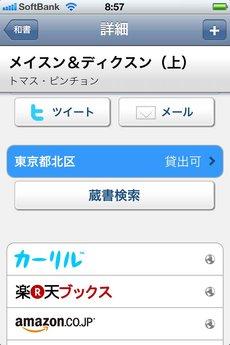 app_life_toshokan_biyori_6.jpg