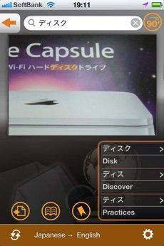 app_bus_worldictionary_12.jpg