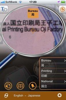 app_bus_worldictionary_4.jpg