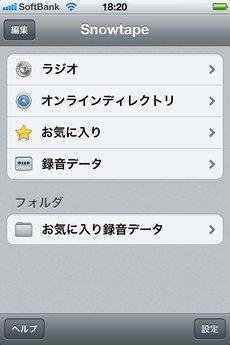 app_music_snowtape_radio_1.jpg
