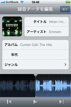 app_music_snowtape_radio_10.jpg