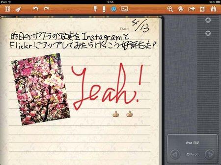 app_prod_noteshelf_10.jpg