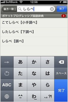 app_ref_kotobank_5.jpg
