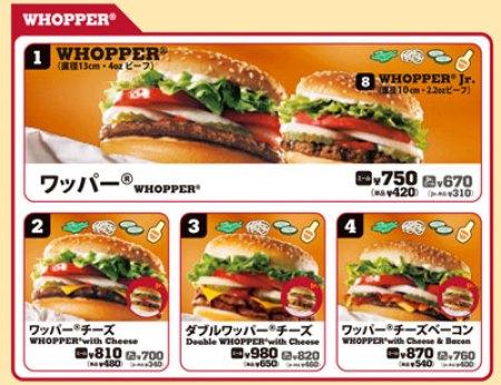 burgerking_iphone_case_2.jpg