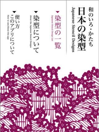 app_book_wanoiro_1.jpg