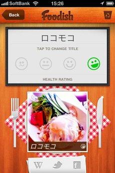app_life_foodish_5.jpg
