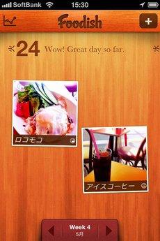 app_life_foodish_9.jpg