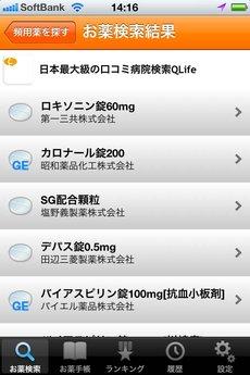 app_med_qlife_3.jpg