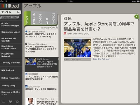 app_news_hitpad_5.jpg