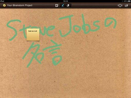 app_prod_ibrainstorm_3.jpg