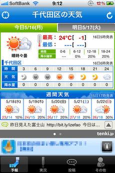 app_weather_tenkijp_1.jpg