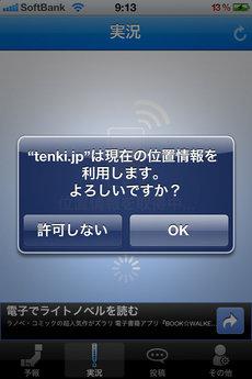 app_weather_tenkijp_3.jpg