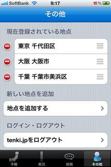 app_weather_tenkijp_8.jpg