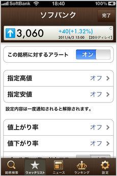 app_fin_yahoo_finance_9.jpg