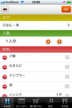 app_life_recipe_collection_4.jpg