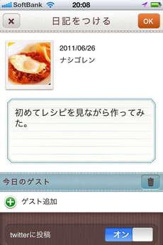 app_life_recipe_collection_9.jpg