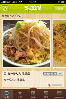app_life_spoon_3.jpg