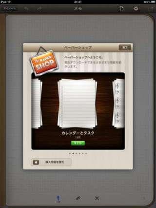 app_prod_penultimate_3.jpg