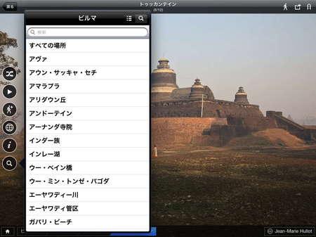app_travel_dreams_of_burma_7.jpg