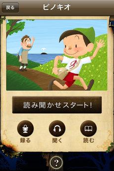 app_edu_otoehon_world1_2.jpg