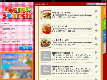 app_life_recipe_search_5.jpg