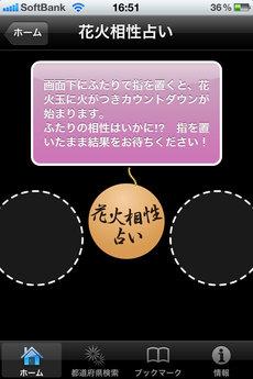app_life_yahoo_hanabi_6.jpg
