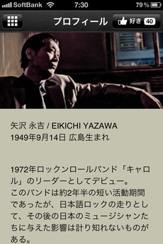 app_music_yazawa_3.jpg