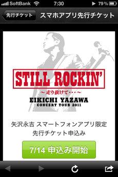 app_music_yazawa_6.jpg