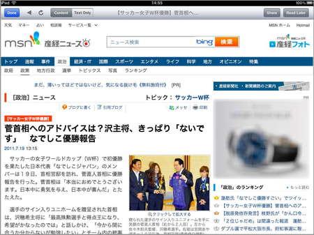 app_news_tweed_6.jpg